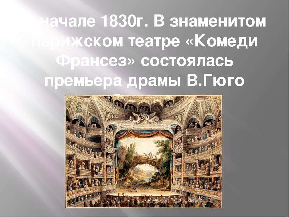 В начале 1830г. В знаменитом парижском театре «Комеди Франсез» состоялась пре...