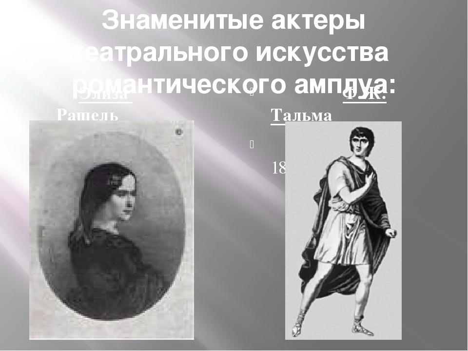 Знаменитые актеры театрального искусства романтического амплуа: Элиза Рашель...