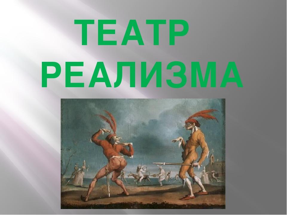 ТЕАТР РЕАЛИЗМА