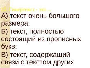 22. Гипертекст - это ... А) текст очень большого размера; Б) текст, полностью