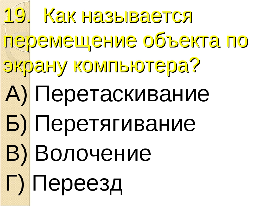 19. Как называется перемещение объекта по экрану компьютера? А) Перетаскивани...