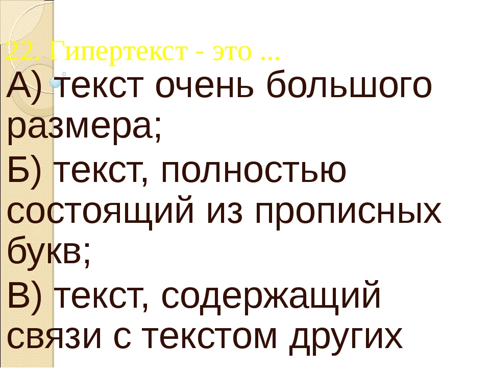 22. Гипертекст - это ... А) текст очень большого размера; Б) текст, полностью...
