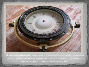 Жидкостный компас, или компас с плавающей картушкой, – это самый точный и ста