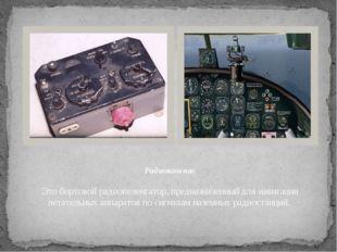 Радиокомпас Это бортовой радиопеленгатор, предназначенный для навигации лета