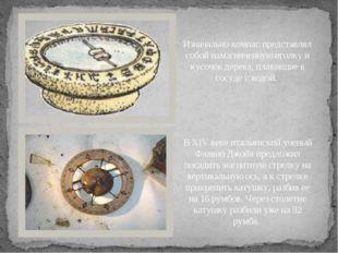 Изначально компас представлял собой намагниченную иголку и кусочек дерева, пл