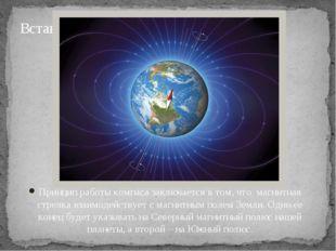 Принцип работы компаса заключается в том, что магнитная стрелка взаимодейству