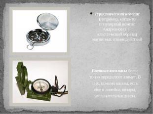 Туристический компас (например, когда-то популярный компас Андрианова) ‒ клас