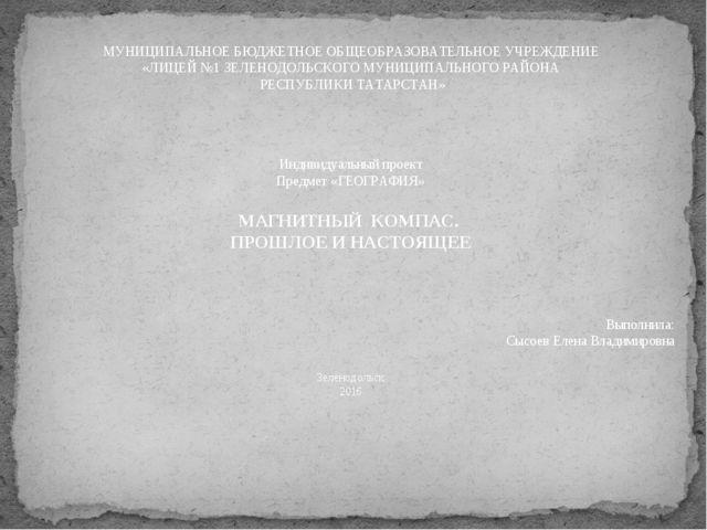 МУНИЦИПАЛЬНОЕ БЮДЖЕТНОЕ ОБЩЕОБРАЗОВАТЕЛЬНОЕ УЧРЕЖДЕНИЕ «ЛИЦЕЙ №1 ЗЕЛЕНОДОЛЬС...