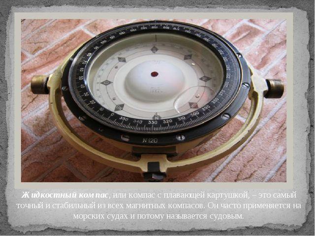 Жидкостный компас, или компас с плавающей картушкой, – это самый точный и ста...