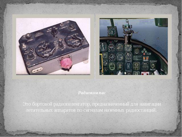 Радиокомпас Это бортовой радиопеленгатор, предназначенный для навигации лета...