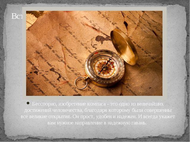 Бесспорно, изобретение компаса - это одно из величайших достижений человечест...