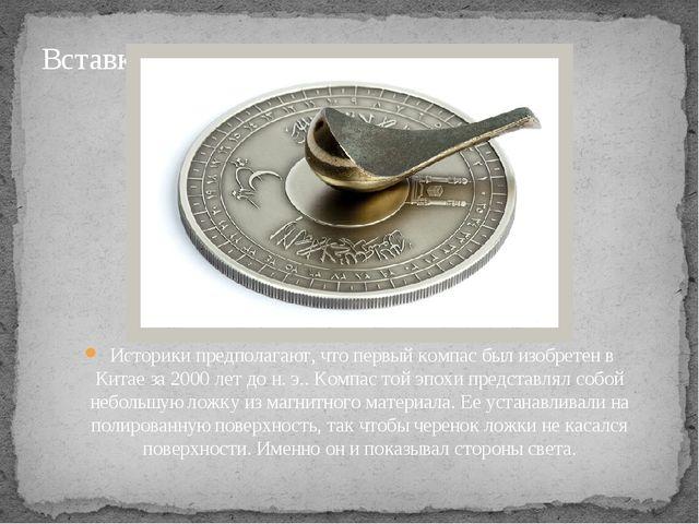 Историки предполагают, что первый компас был изобретен в Китае за 2000 лет д...