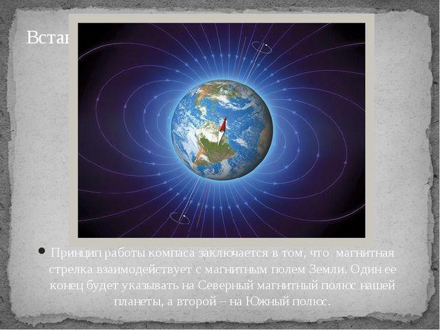 Принцип работы компаса заключается в том, что магнитная стрелка взаимодейству...