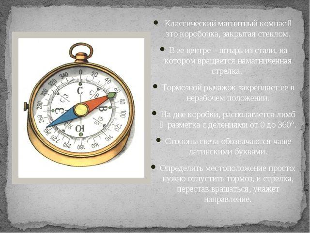 Классический магнитный компас ‒ это коробочка, закрытая стеклом. В ее центре...