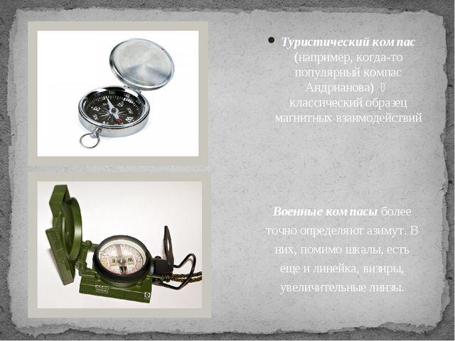 Туристический компас (например, когда-то популярный компас Андрианова) ‒ клас...
