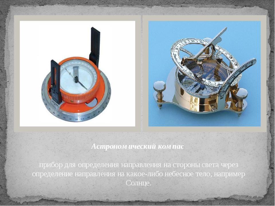 Астрономический компас прибор для определения направления на стороны света че...
