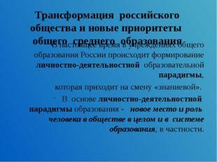 Трансформация российского общества и новые приоритеты общего среднего образов