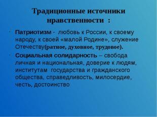 Традиционные источники нравственности : Патриотизм - любовь к России, к своем