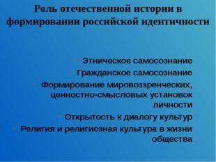 Роль отечественной истории в формировании российской идентичности Этническое