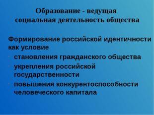 Образование - ведущая социальная деятельность общества Формирование российско