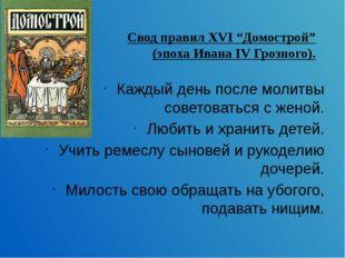 """Свод правил XVI """"Домострой"""" (эпоха Ивана IV Грозного). Каждый день после моли"""