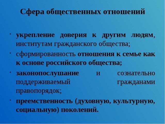 Сфера общественных отношений укрепление доверия к другим людям, институтам гр...