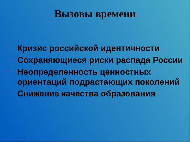 Вызовы времени Кризис российской идентичности Сохраняющиеся риски распада Рос...
