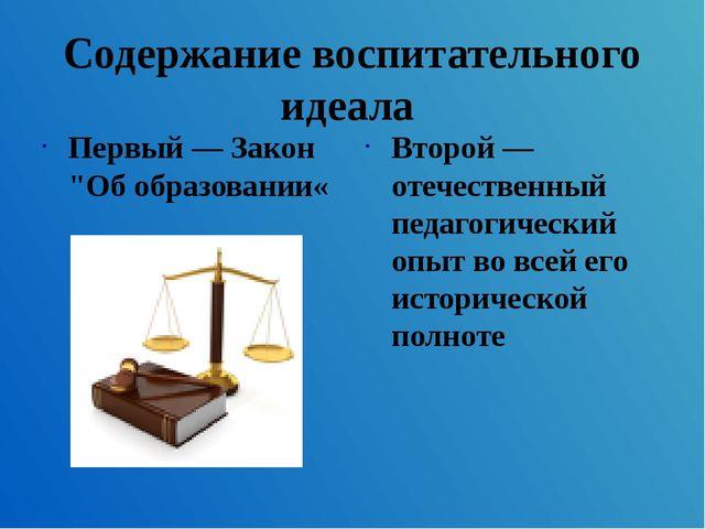 """Содержание воспитательного идеала Первый — Закон """"Об образовании« Второй — от..."""