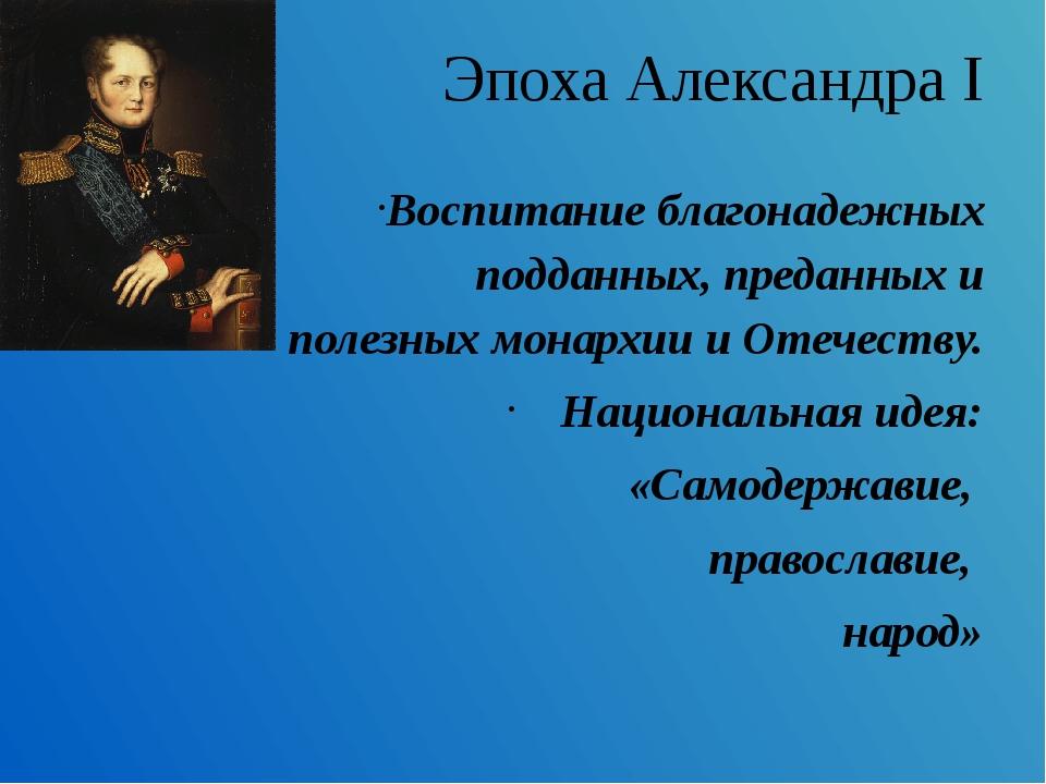 Эпоха Александра I Воспитание благонадежных подданных, преданных и полезных м...