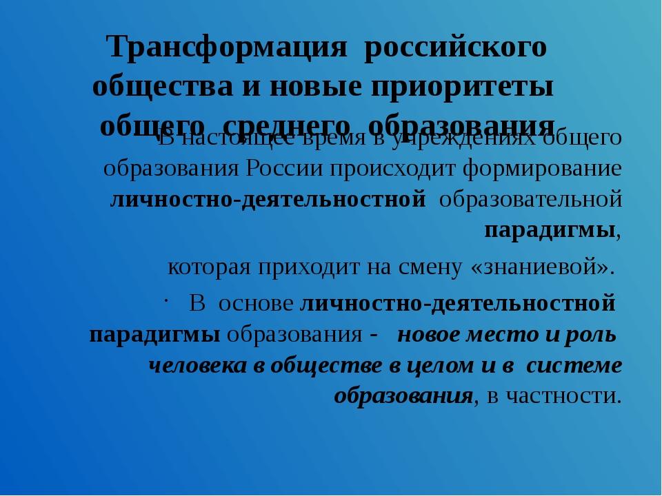 Трансформация российского общества и новые приоритеты общего среднего образов...