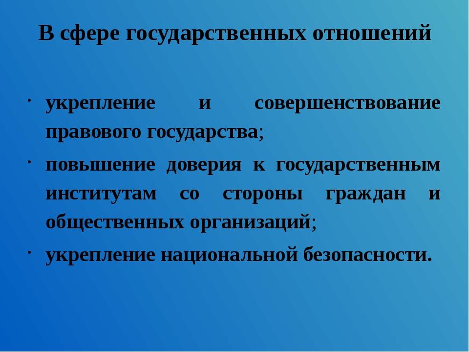 В сфере государственных отношений укрепление и совершенствование правового го...