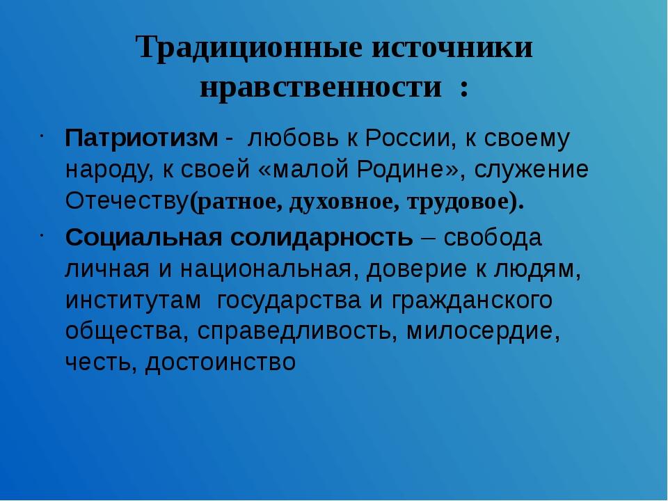 Традиционные источники нравственности : Патриотизм - любовь к России, к своем...