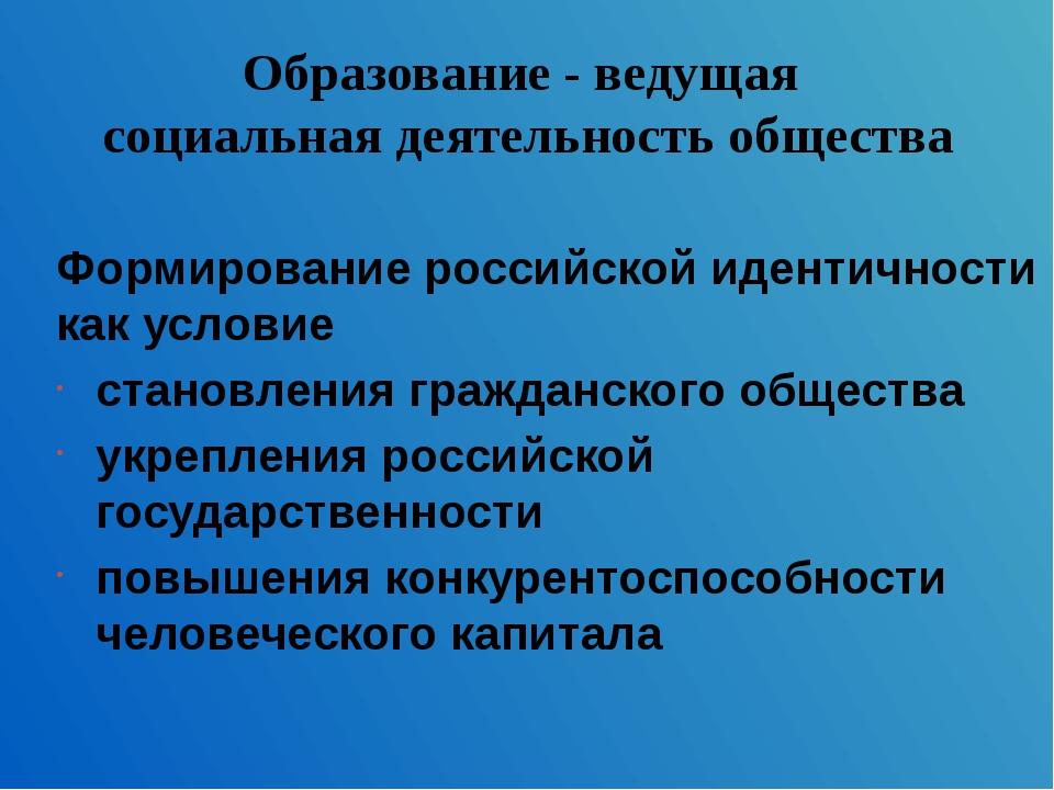 Образование - ведущая социальная деятельность общества Формирование российско...