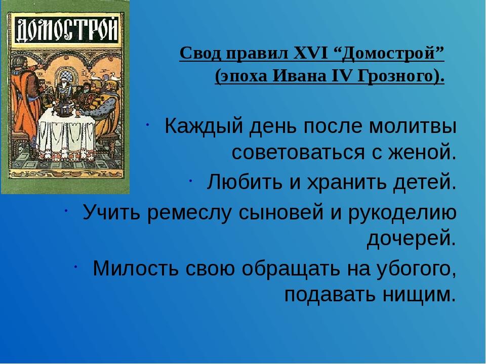 """Свод правил XVI """"Домострой"""" (эпоха Ивана IV Грозного). Каждый день после моли..."""
