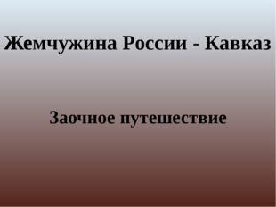 Жемчужина России - Кавказ Заочное путешествие