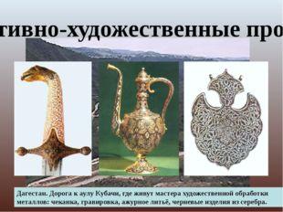В горных районах Северного Кавказа недостаток земель для сельского хозяйства