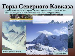 Преобладающие высоты горной системы превышают 3 тысячи метров. Здесь же наход