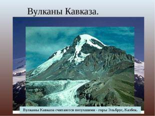 Вид на Бештау. Вулканы Кавказа. Здесь есть горы - не состоявшиеся вулканы. На