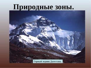 Природные зоны в горах размещаются поэтажно. Кавказ имеет самый богатый набор