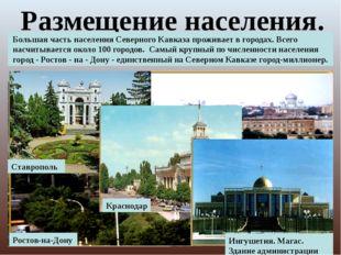 По сравнению с другими районами, Северный Кавказ выделяется высокой долей сел