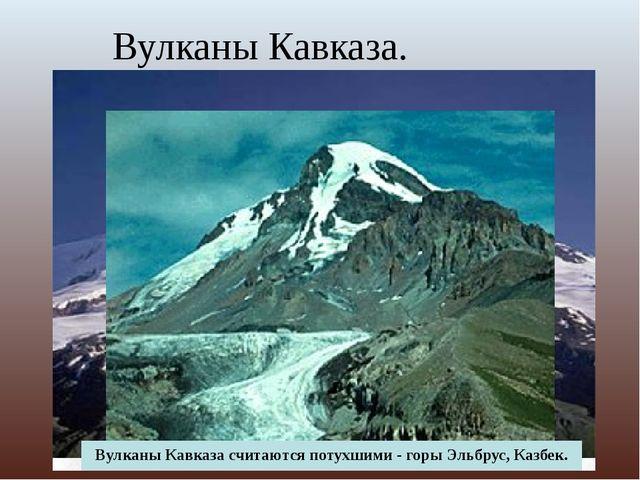 Вид на Бештау. Вулканы Кавказа. Здесь есть горы - не состоявшиеся вулканы. На...