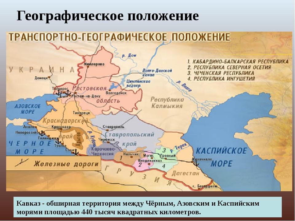 Кавказ - обширная территория между Чёрным, Азовским и Каспийским морями площа...