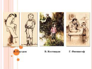 В. Глуздов В. Костицын Г. Фитингоф