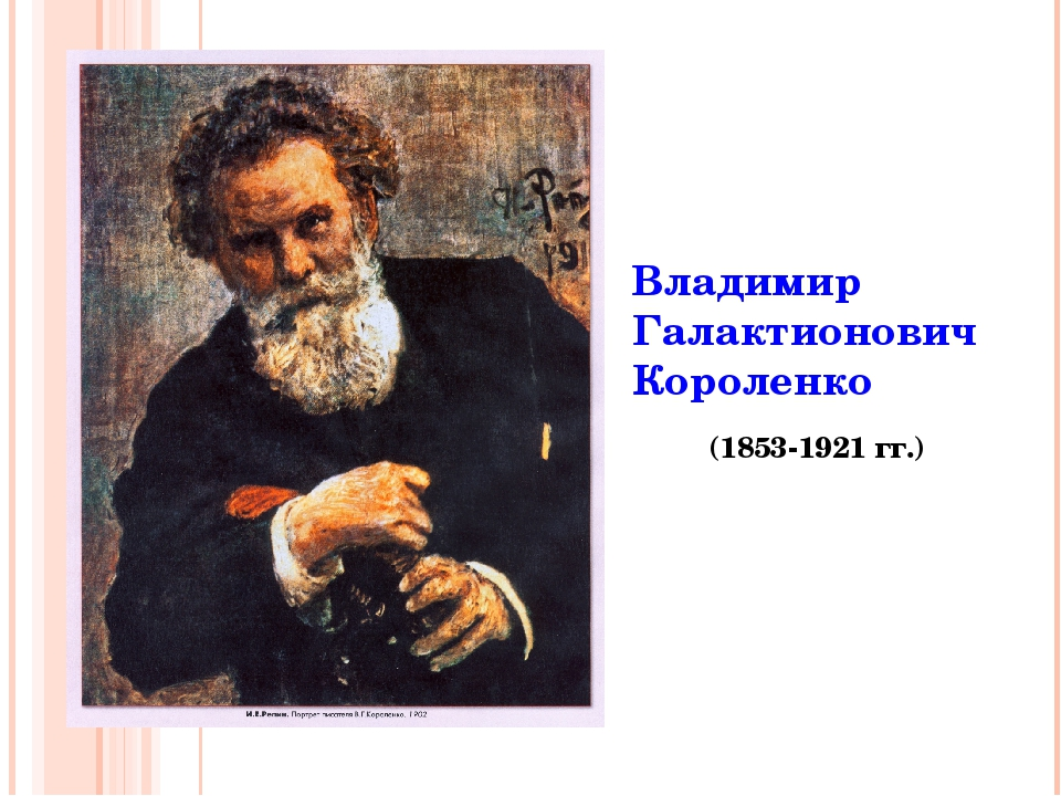 Владимир Галактионович Короленко (1853-1921 гг.)
