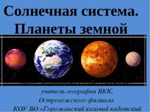 Солнечная система. Планеты земной Автор: Мартишина Галина Евгеньевна, учитель