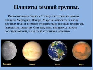 Планеты земной группы. Расположенные ближе к Солнцу и похожие на Землю планет
