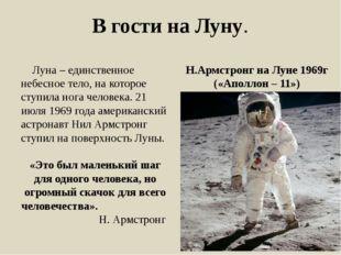 В гости на Луну. Луна – единственное небесное тело, на которое ступила нога ч