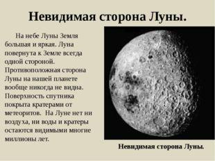 Невидимая сторона Луны. Невидимая сторона Луны. На небе Луны Земля большая и