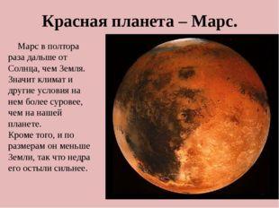 Красная планета – Марс. Марс в полтора раза дальше от Солнца, чем Земля. Знач