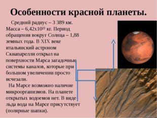 Особенности красной планеты. Средний радиус – 3 389 км. Масса – 6,42х10²³ кг.